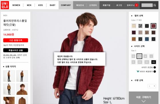 유니클로 온라인스토어에서 남성용 '플러피얀 후리스 풀짚재킷' 주요 사이즈가 품절된 모습