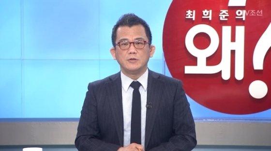 최희준 TV조선 편성본부장이 TV조선 '최희준의 왜?'를 진행하던 모습/사진=TV조선 방송화면 캡쳐