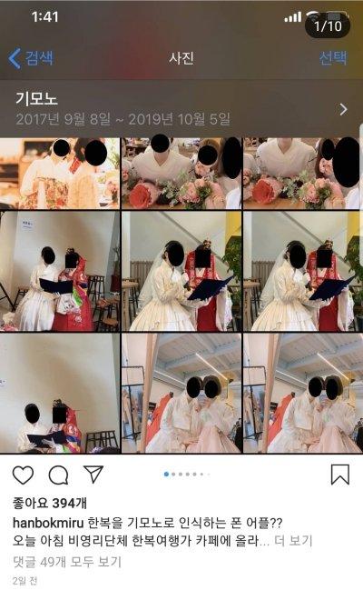 /사진=한복문화활동가 권미루씨 SNS 캡쳐