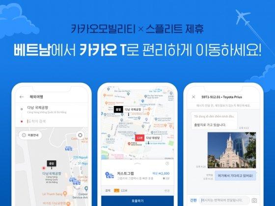 베트남에서도 '카카오T'로 택시 탄다 - 머니투데이 뉴스