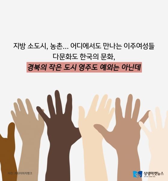 [신나는소식] 이주여성이 인견 앞에 모인 이유는? 영주시다문화희망공동체