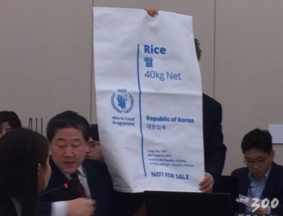 유기준 자유한국당 의원이 17일 국회 외교통일위원회 통일부 국감에서 WFP의 대북 쌀지원을 위해 제작된 쌀포대를 들고 있다/사진=권다희 기자