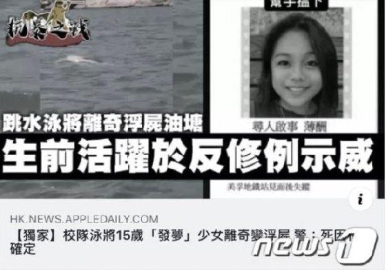 소녀의 타살 가능성을 제기한 빈과일보의 보도 - 빈과일보 갈무리