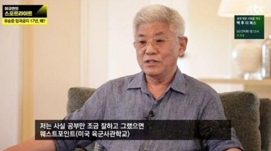 유승준의 아버지 유정대씨가 17일 방송된 JTBC 시사프로그램 '이규연의 스포트라이트'에 출연해 입국 금지에 대한 입장을 밝혔다./사진=JTBC '이규연의 스포트라이트' 캡처