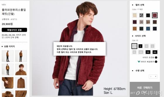 유니클로 '플러피얀 후리스 풀짚 재킷'은 사이즈 대부분이 품절돼 온라인 스토어 판매 페이지에 '대단히 죄송합니다'라는 안내문이 뜬다. /사진=유니클로 온라인 스토어 캡처