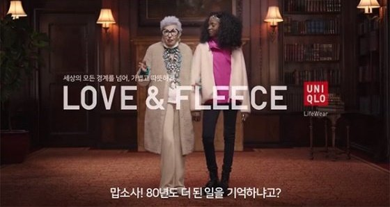 """유니클로 광고, '위안부 조롱' 논란에…서경덕 """"선 넘었다"""""""