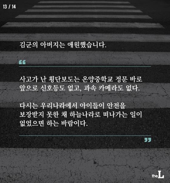 """[카드뉴스] 민식이법 """"어린이를 교통사고에서 보호해주세요"""""""