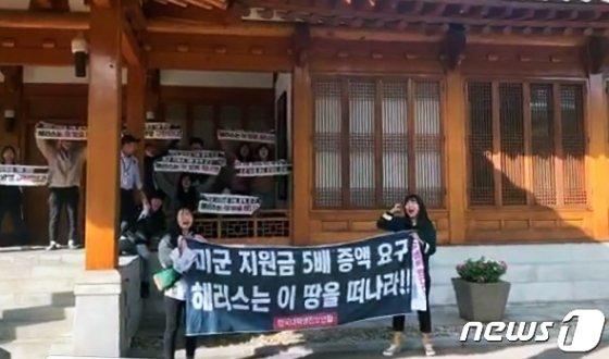 한국대학생진보연합 소속 회원들이 지난 18일 오후 서울 중구 미국대사관저에 기습 진입해 농성을 벌이고 있다. 이들은 사다리 2개를 이용해 대사관저로 진입한 것으로 알려졌다. (한국대학생진보연합 페이스북 캡처) /뉴스1© News1