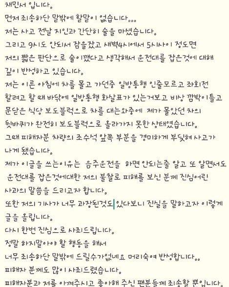인스타그램을 통해 사과문을 게재한 배우 채민서. 비판이 일자 현재 해당 사과문은 삭제됐다. / 사진 = 채민서 인스타그램