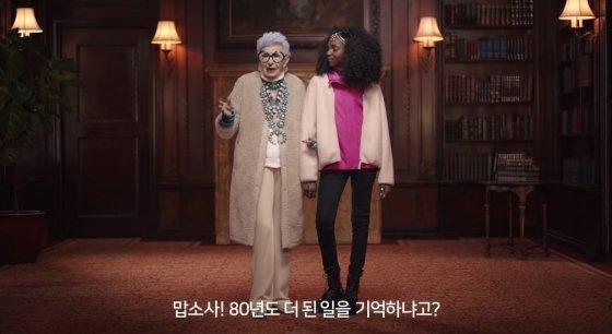 위안부 조롱 논란에 휩싸인 유니클로 광고./사진=유튜브 캡처
