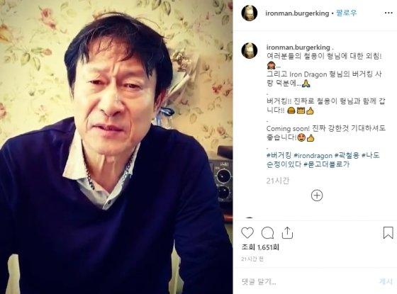 인스타그램에 게시된 배우 김응수의 햄버거 광고 예고 영상. / 사진 = ironman.burgerking 인스타그램