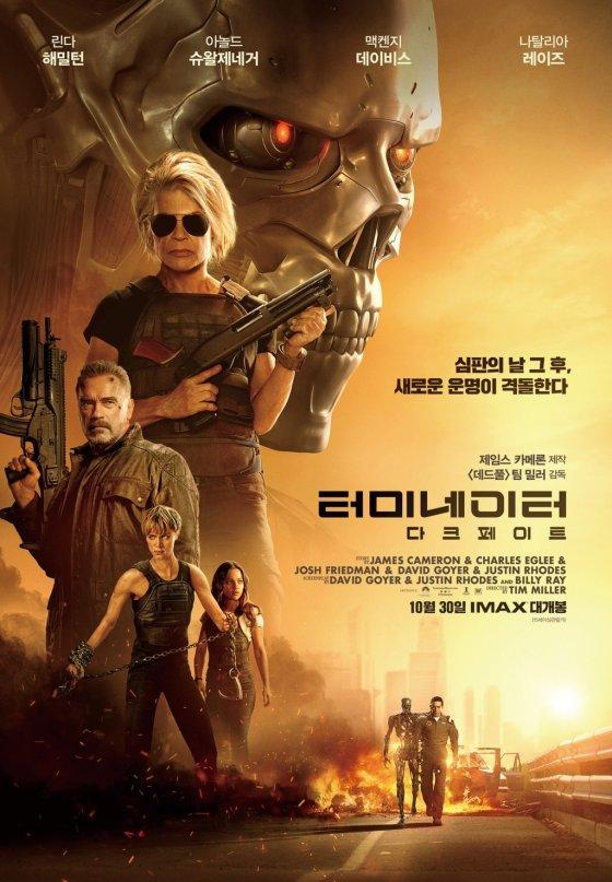 '터미네이터 다크 페이트'의 한국 포스터. / 사진 = 폭스코리아