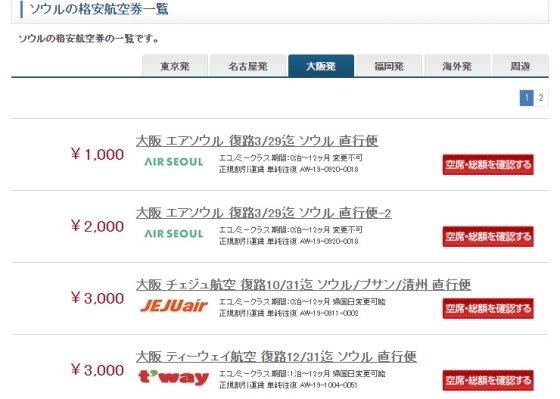일본 항공권 판매 사이트에 등장한 초저가 항공권. /사진=일본 여행 사이트 이나(ena) 화면 갈무리.