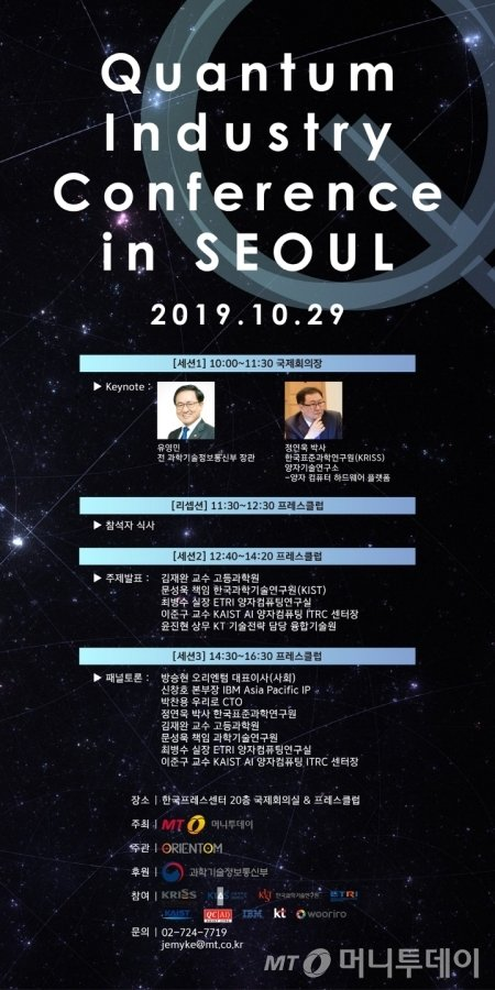 2019 Quantum Industry Conference in SEOUL 포스터