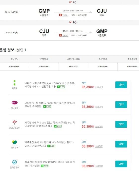 '국내선 1만원대'라고 홍보한 T항공사와 다른 항공사의 가격 비교. / 사진 = 네이버 항공권 가격비교