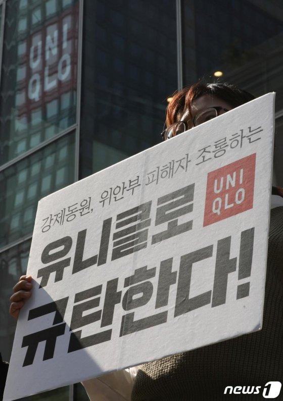 지난 21일 오후 서울 유니클로 광화문점 앞에서 평화나비네트워크와 대학생겨레하나 회원들이 유니클로 광고 규탄 기자회견을 하고 있다./사진=뉴스1