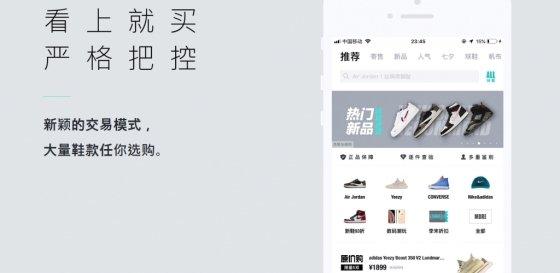 중국 운동화 거래 플랫폼 '포이즌(poizon)'./사진=포이즌 캡쳐