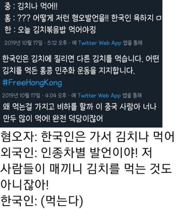 """""""한국인은 김치나 먹어라""""고 이야기한 중국 누리꾼에 대해 개의치 않는다는 반응을 보인 국내 누리꾼들. / 사진 = 트위터"""