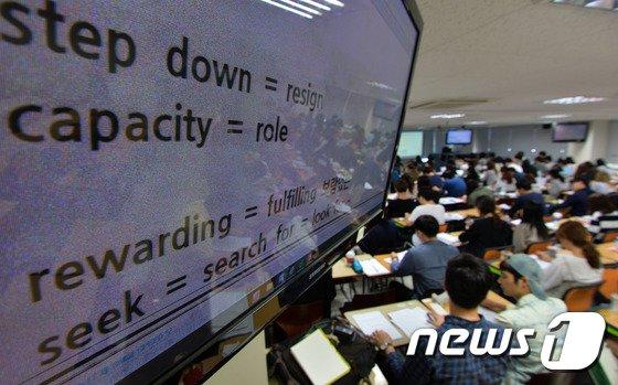 토익특강을 듣고 있는 수험생들. (뉴스1DB) © News1 오대일 기자