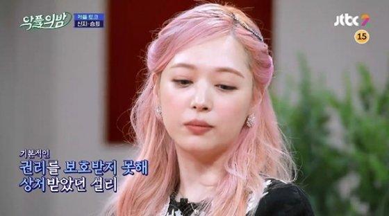 ⓒJTBC2 '악플의 밤' 캡쳐