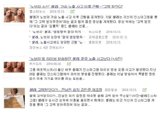 ⓒ네이버 뉴스 검색결과 캡쳐