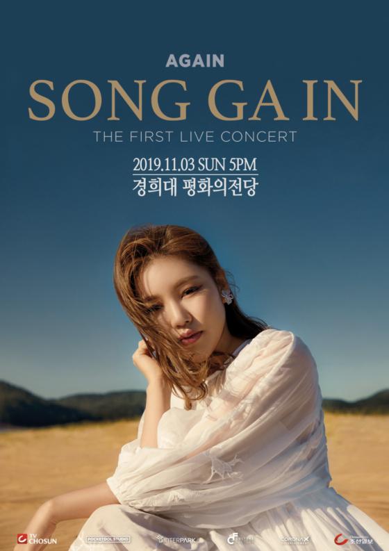송가인 첫 단독 콘서트 포스터 /사진=포켓돌 스튜디오