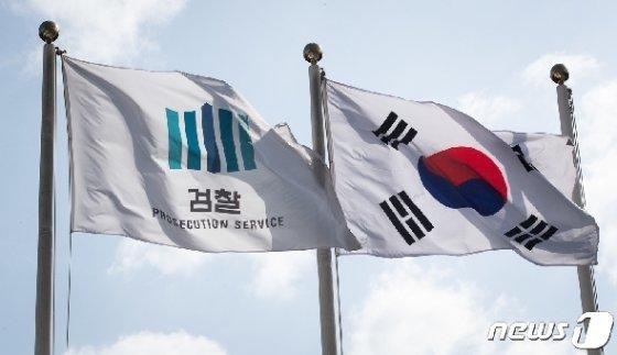 서울 서초동 중앙지검에 검찰깃발과 태극기가 나부끼고 있다.  2019.10.12/뉴스1 © News1 유승관 기자