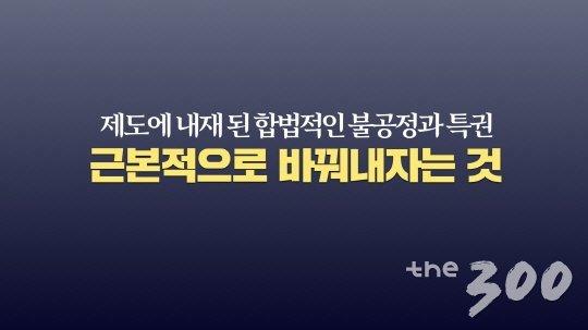 문재인 대통령 2020 예산안 시정연설에 시각물로 사용된 슬라이드-'공정' 분야/청와대 제공