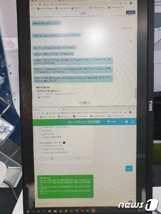 인공지능(AI)을  통한 성폭력 피해자 진술 조사  시연 2019.10.22/뉴스1 © News1 김민성 기자