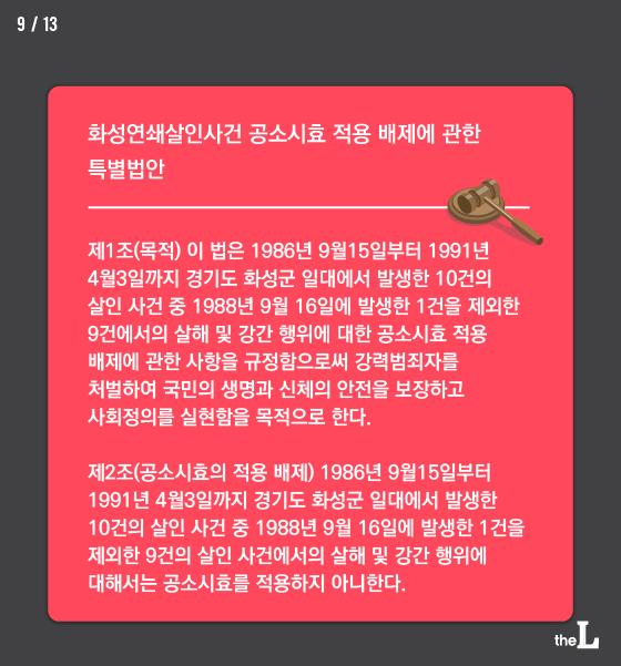 [카드뉴스] 이춘재 특별법