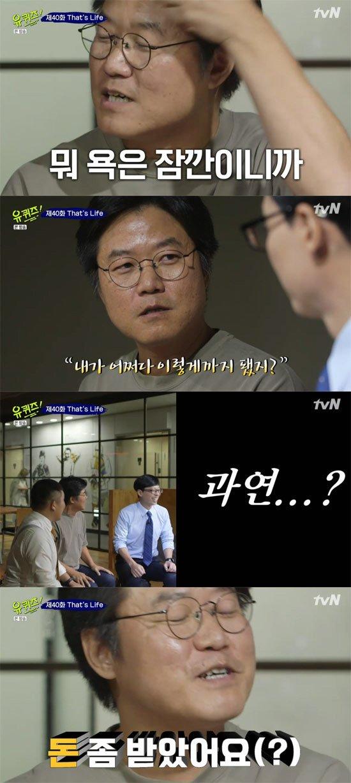 사진= tvN '유퀴즈 온 더 블럭' 방송화면 캡처본
