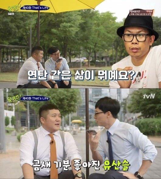 /사진=tvN 예능프로그램 '유 퀴즈 온 더 블럭2' 캡처