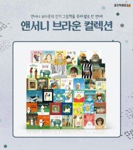 웅진북클럽 '앤서니 브라운' 신간 전집