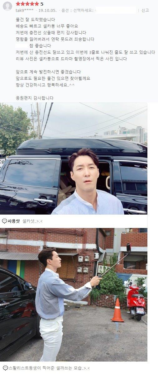 온라인 쇼핑몰 이용 후 직접 구매후기름 남긴 배우 심형탁. / 사진 = 네이버 쇼핑몰 구매후기