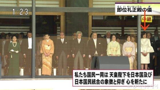 22일 일본 도쿄에서 열린 나루히토 일왕 즉위식에 드레스 차림으로 참석한 아베 아키에 여사 /사진=트위터 캡처