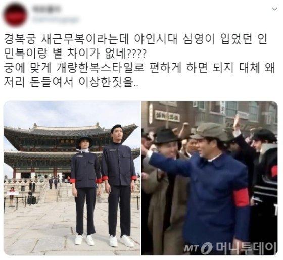 18일 문화재청이 새로 공개한 직원 근무복을 두고 북한의 '인민복'이 연상된다는 지적이 나온다. /사진=트위터 캡처
