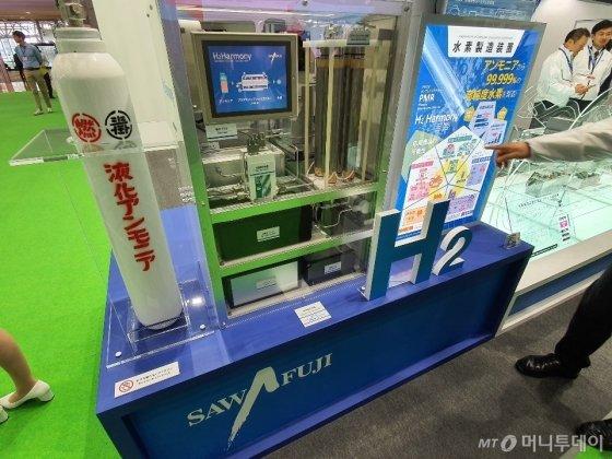 23일 일본 도쿄 고토구 '도쿄 빅사이트'에서 열린 도쿄모터쇼 2019 프레스데이에서 전시된 현지 업체 '사와후지'의 수소생산시스템 모습. 암모니아를 통한 수소생산방식을 제안했다. /사진=이건희 기자
