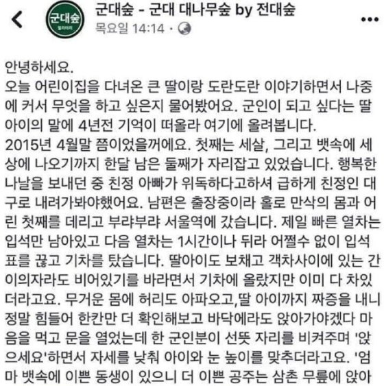 기차서 만삭 임산부였던 자신을 도와준 군인을 찾는다는 페이스북 게시글. / 사진 = 페이스북 '군대 대나무숲'