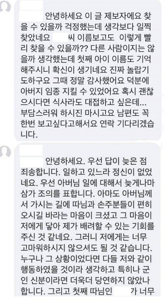 """""""만삭 임산부 도와준 군인 찾아요""""…4년만의 감동 재회"""