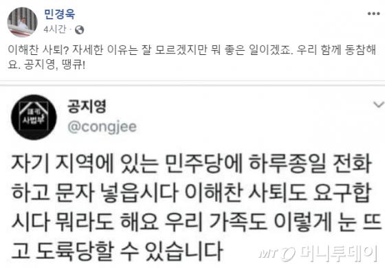/사진=민경욱 페이스북 캡처