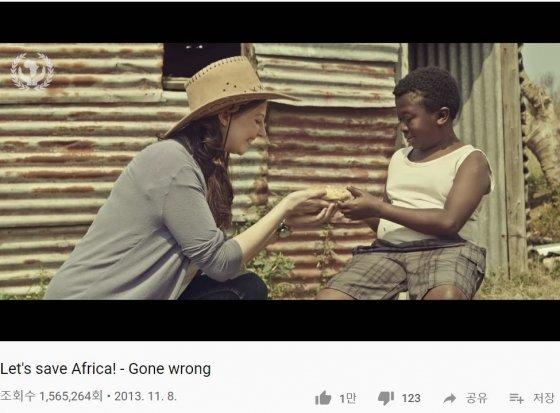 노르웨이 학생·학자 국제지원펀드(SAIH)가 제작한 '아프리카를 구하자!-어디서부터 잘못된거지' 영상. /사진=유튜브 캡처