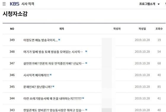 KBS 홈페이지 '시사 직격' 게시판