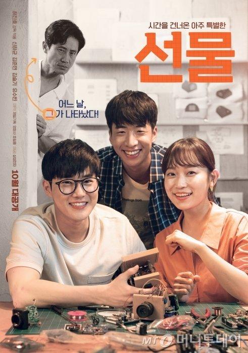 청년들의 창업 이야기를 담은 단편 영화 '선물' 포스터 /사진제공=삼성전자