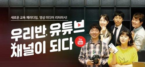 티처빌, '우리반, 유튜브 채널이 되다' 직무연수 과정 개설/사진제공=티처빌