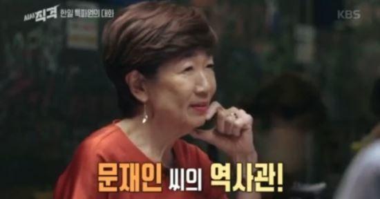 /사진=KBS '시사적격' 캡처