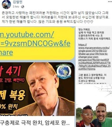 김철민 페이스북
