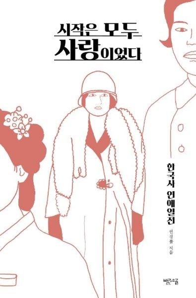 100년 전 '김지영'은 어떻게 사회에서 내쳐졌나