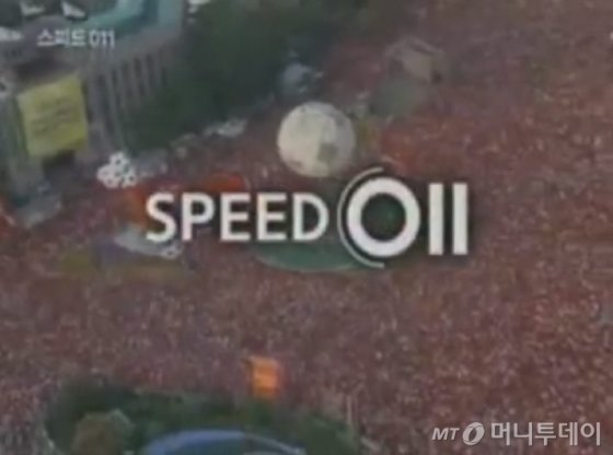 2002년 당시 SK텔레콤 광고 화면 유튜브 캡처