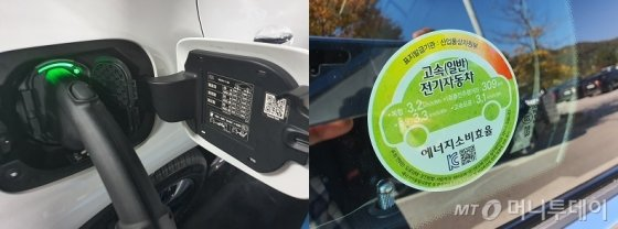 '더 뉴 EQC' 배터리 충전 모습(왼쪽) 및 산업통상자원부 에너지소비효율 스티커. /사진=이건희 기자