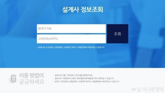 설계사 이력을 조회할 수 있는 'e-클린보험서비스' 홈페이지 화면.